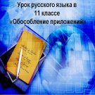 Презентация Обособление приложений