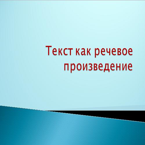 Презентация Текст как речевое произведение