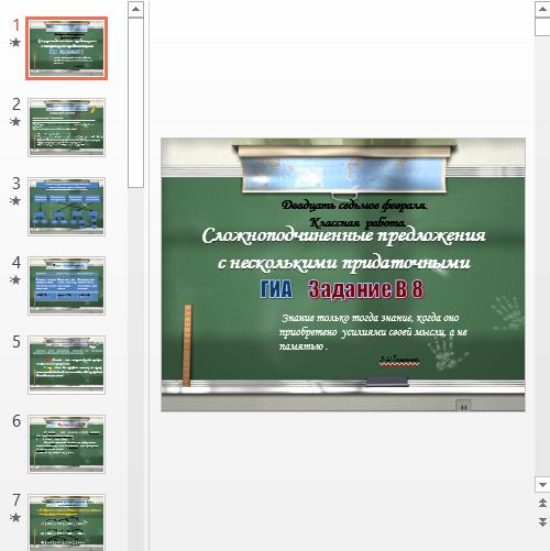 Презентация Подготовка к ГИА по русскому