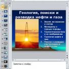 Презентация Поиск и развитие месторождений нефти