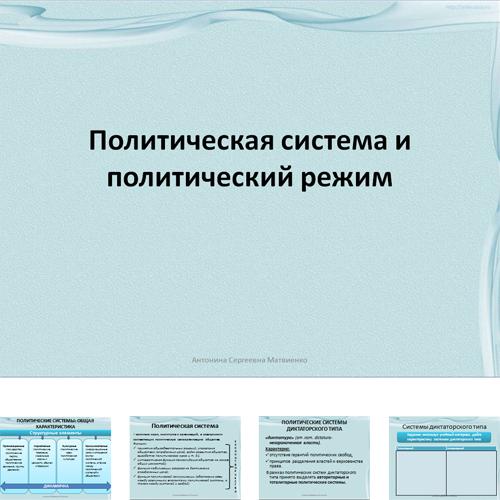 Презентация Политическая система