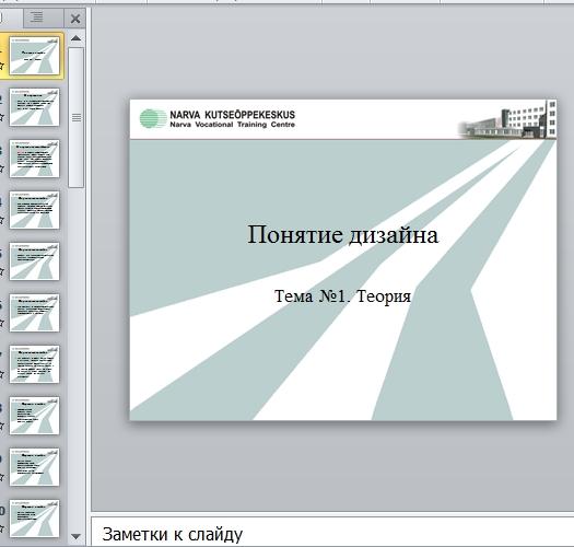 Презентация Понятие дизайна