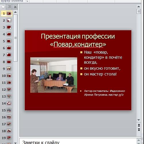 Презентация Повар-кондитер