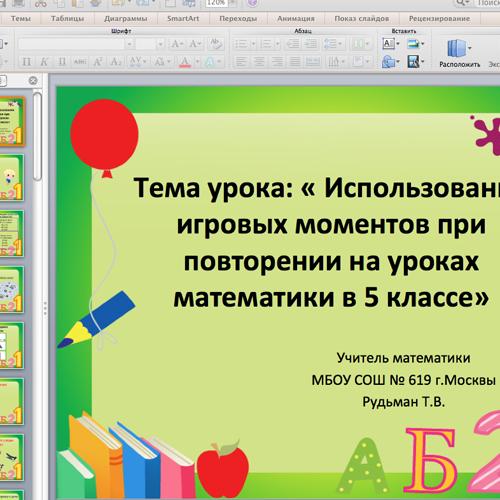 Презентация Математика повторение