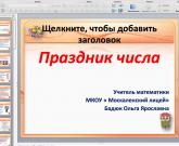 Презентация Праздник числа