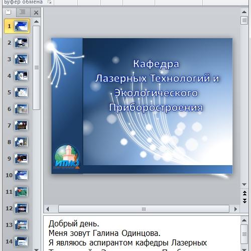 Презентация Применение лазеров