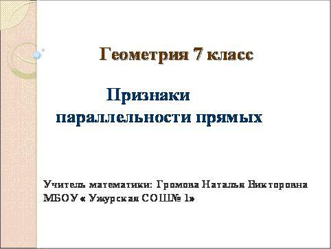 Презентация 3 признака параллельности прямых