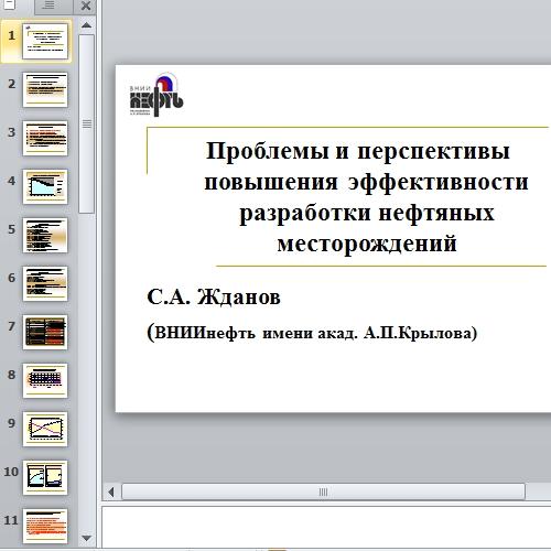 Презентация Повышение эффективности разработки нефтяных месторождений