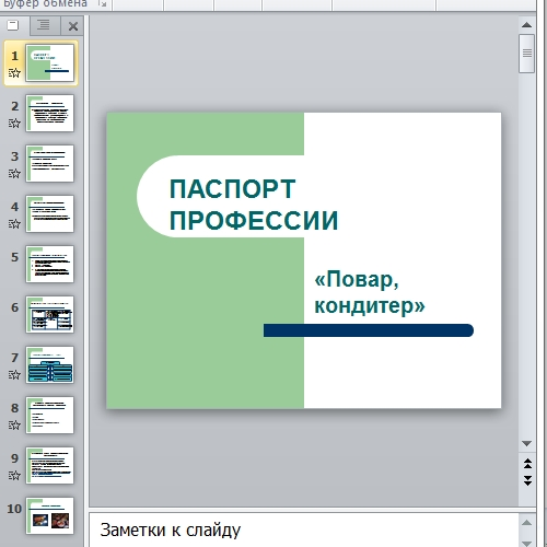 Презентация Профессия повар-кондитер