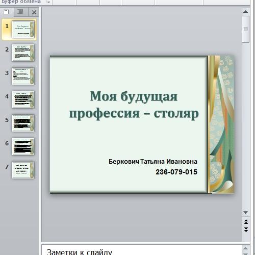 Презентация Профессия столяра