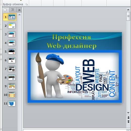 Презентация Веб-дизайнер