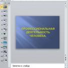 Презентация Профессиональная деятельность человека