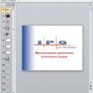 Презентация Промышленное применение волоконных лазеров