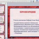 Презентация Пропорция