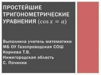 Презентация Простейшие тригонометрические уравнения