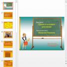 Презентация Прямое и косвенное дополнение