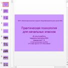 Презентация Психология для начальных классов