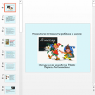 Презентация Психология подготовки к школе