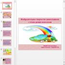 Презентация Психология рисунка