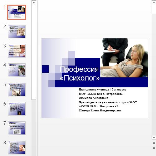 Презентация Работа психологом