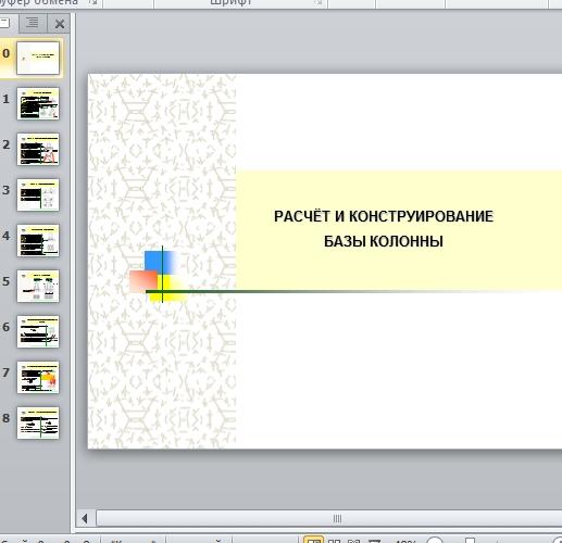 Презентация Расчёт и конструирование  базы колонны