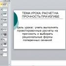 Презентация Расчёт на прочность при изгибе