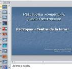 Презентация Дизайн ресторана