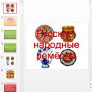 Презентация Ремёсла России