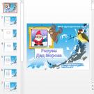 Презентация Дед Мороз
