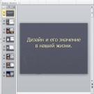 Презентация Роль дизайна в нашей жизни