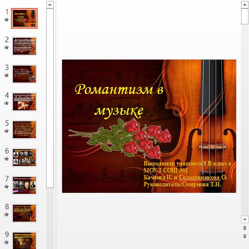 Презентация Романтизм в музыке