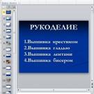 Презентация Рукоделие