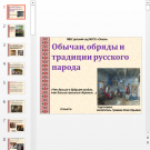 Презентация Русские традиции