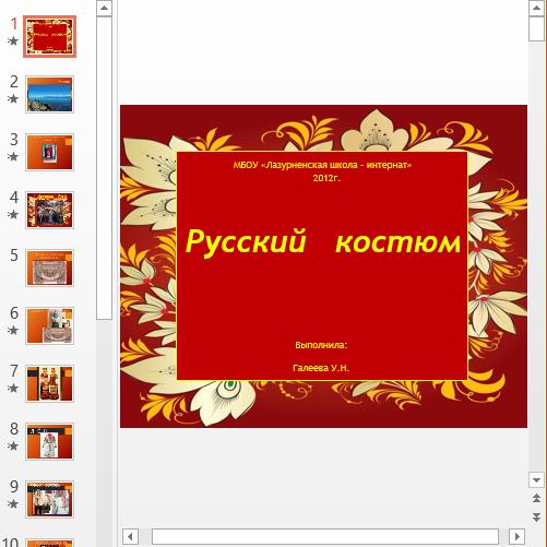 Презентация Русский костюм