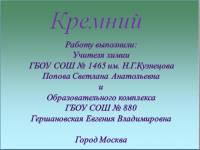 Презентация Элемент Кремний