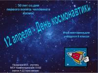 Презентация 12 апреля