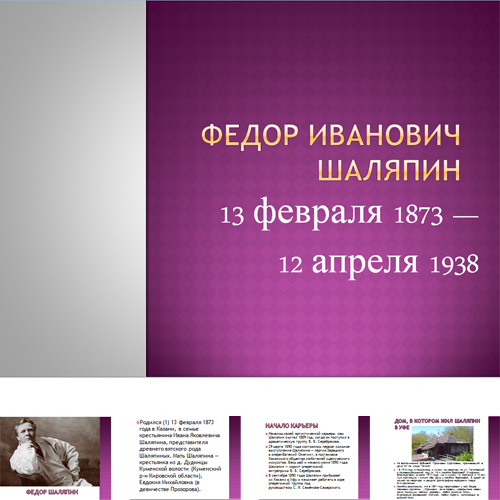 Презентация Шаляпин