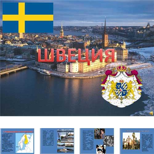 Презентация Швеция