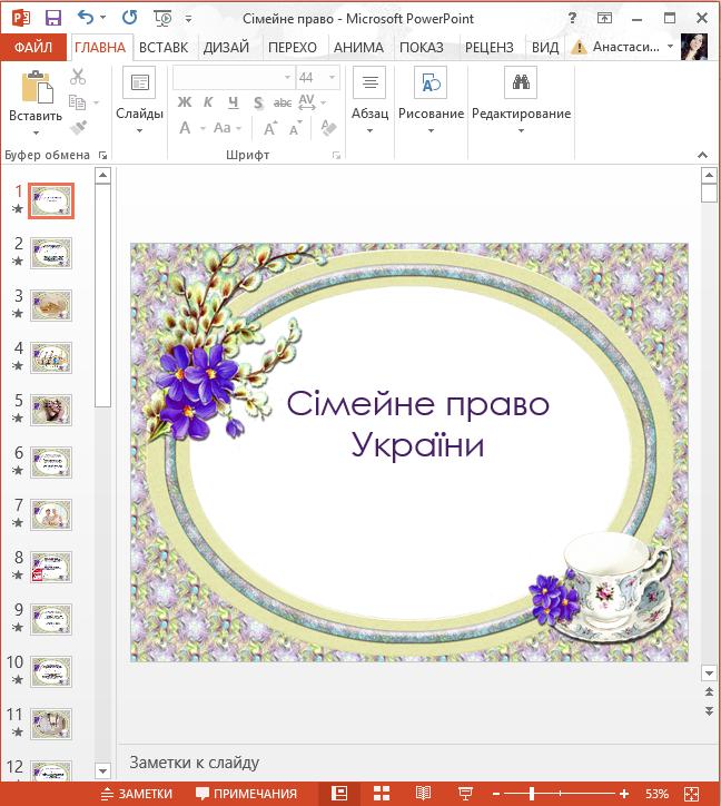 Презентация Семейное право Украины