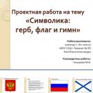 Презентация Символика России