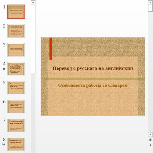 Презентация Словарный перевод