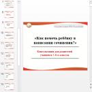Презентация Как написать сочинение