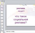 Презентация Социальная реклама