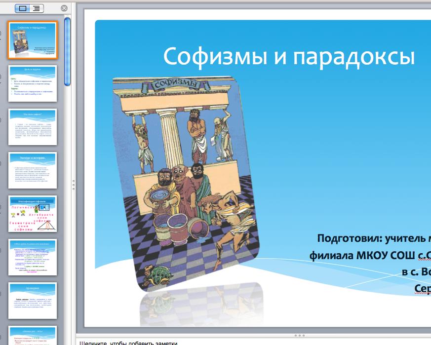 Презентация Софизмы и парадоксы