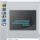 Презентация Составление дизайн-проекта