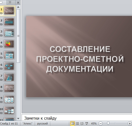 Презентация Проектно-сметная документация