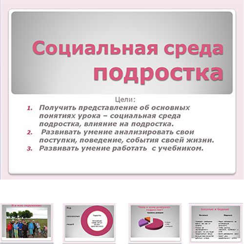 Презентация Социальная среда подростка