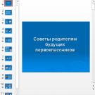 Презентация Советы родителям первоклассников