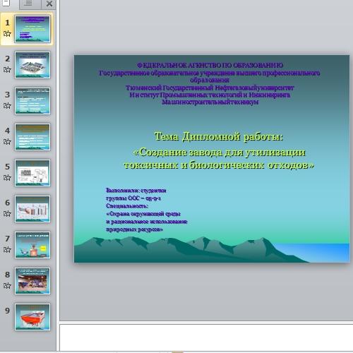 Презентация Создание завода для утилизации токсичных и биологических отходов