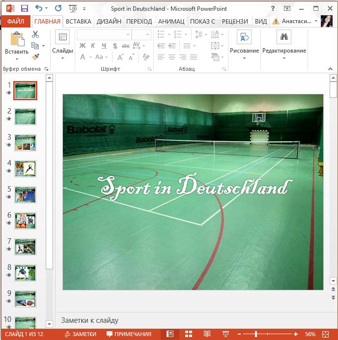 Презентация Спорт в Германии